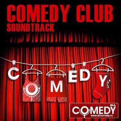 Саундтреки из Comedy Club (2011)