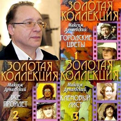 Максим Дунаевский - Золотая коллекция (2002)