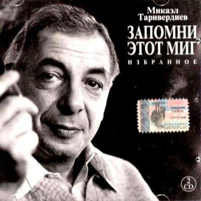 Микаэл Таривердиев - Запомни этот миг. Избранное (2003)