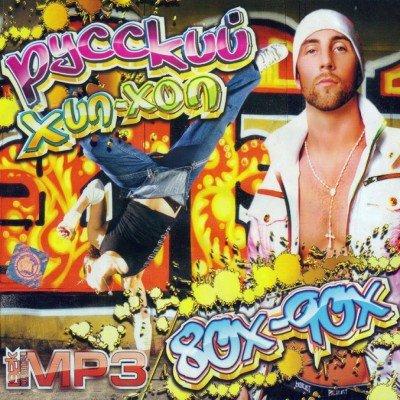 Русский Хип-Хоп 80-90х (2011)