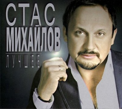 Стас Михайлов - Лучшее (2010)