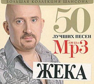 Жека - 50 лучших песен (2011)