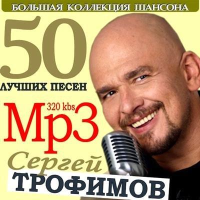 Сергей Трофимов - 50 лучших песен (2011)