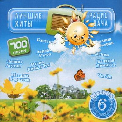 Лучшие Хиты Радио Дача 6 (2011)