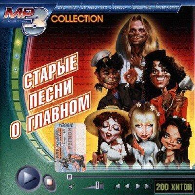 MP3 Collection: Старые песни о главном (2011)