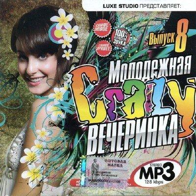 Молодежная Crazy вечеринка 8 (2011)