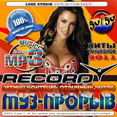 Муз-прорыв радио Record 50/50 (2011)