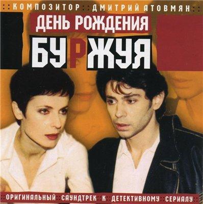 Саундтрек к сериалу День Рождения Буржуя 2 (2001)