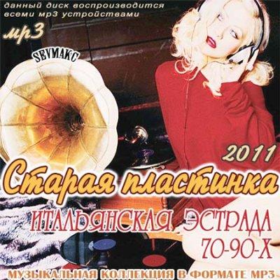 ������ ���������. ����������� ������� 70-90-� (2011)