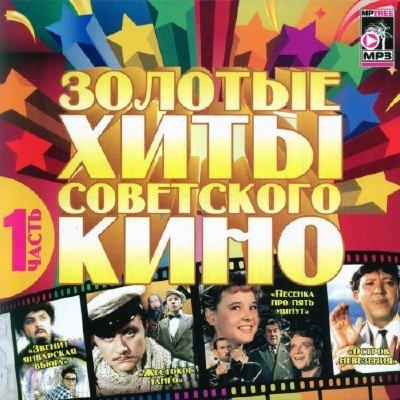 Золотые Хиты Советского Кино №1 (2011)