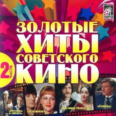 Золотые Хиты Советского Кино №2 (2011)