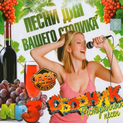 Сборник Ресторанных Песен (2011)