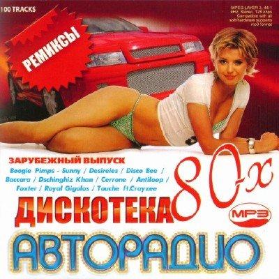 Дискотека 80-х на Авторадио. Ремиксы (2011)