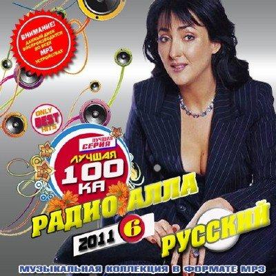 Лучшая 100ка радио Алла 6 (2011)