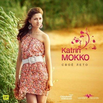 Katrin Mokko - Своё лето [EP] (2011)