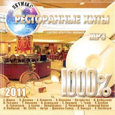 1000% Ресторанные Хиты Vol.2 (2011)