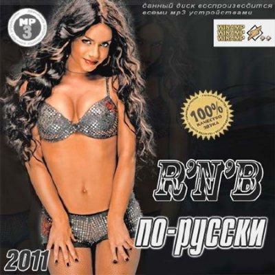 RnB По-Русски (2011)