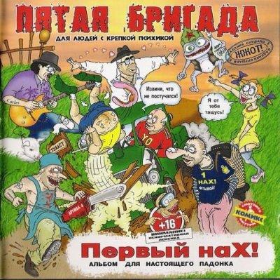 Пятая Бригада - Первый нах! (2005)