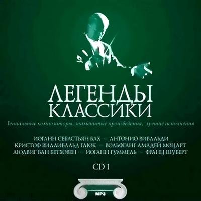 Легенды Классики Vol.1 (2011)