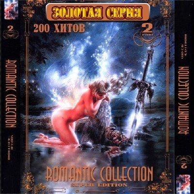 Золотая серия Romantic Collection (2011)