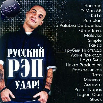 Русский Рэп Удар (2011)