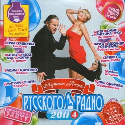 Лучшие Песни Русского Радио Часть 4 (2011)