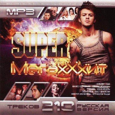 Super Mega Xит Русский (2011)