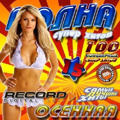 Record: Осенняя волна супер хитов 50/50 (2011)