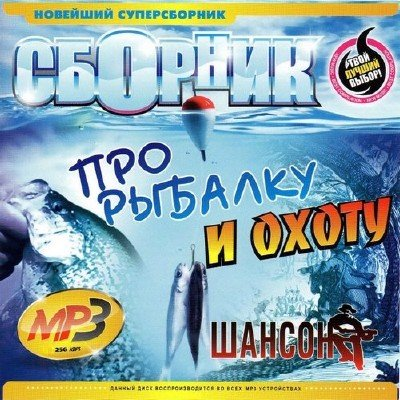 Сборник Про Рыбалку и Охоту (2011)