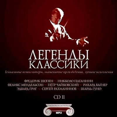 Легенды Классики Vol.2 (2011)