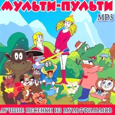 Мульти-Пульти (2011)