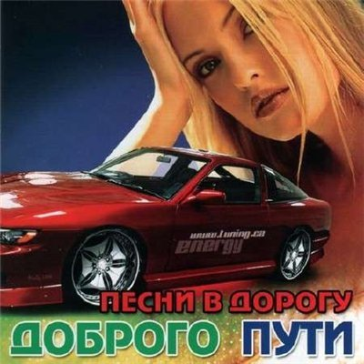 Песни в дорогу «Доброго пути» (2011)