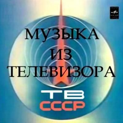 Музыка из телевизора (Мелодии советских телепередач) (2011)
