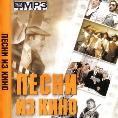 Песни из кино (2011)