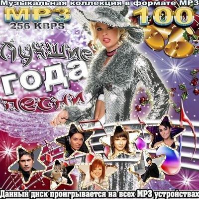 Лучшие песни года (2011)