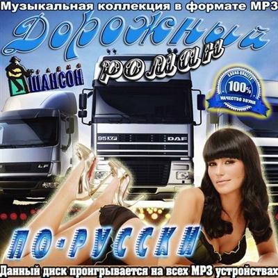 Дорожный роман по-русски (2011)