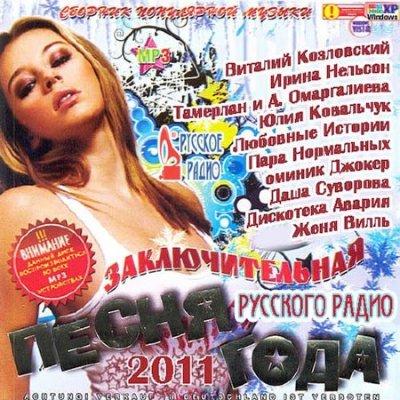 Заключительная Песня Года Русского Радио (2011)