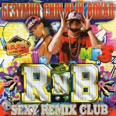 RnB Sexy Remix Club (2011)