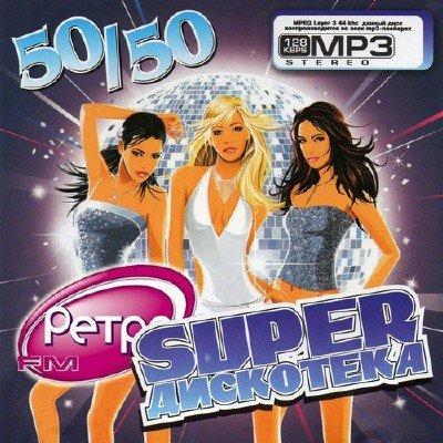Супер Дискотека Ретро FM (2011)