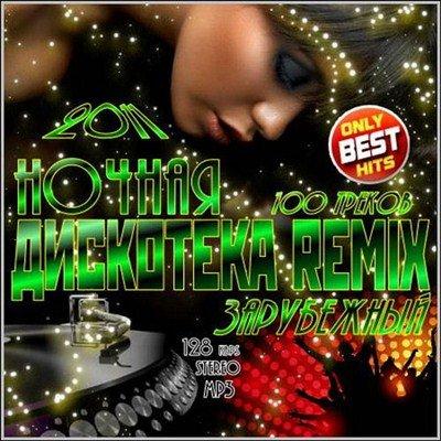 Ночная Дискотека Remix. Зарубежный (2011)
