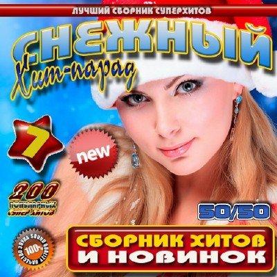 Снежный хит-парад 7 50/50 (2011)