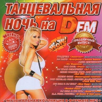 Танцевальная Ночь На DFM (2011)