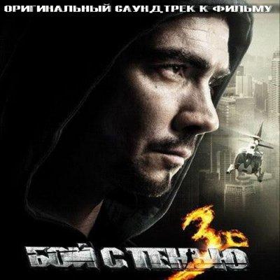 OST Бой с тенью 3: Последний раунд (2011)