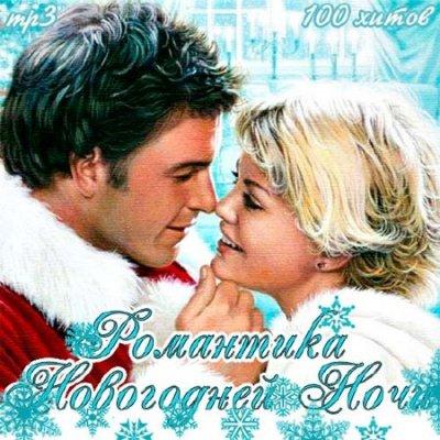 Романтика Новогодней Ночи (2011)