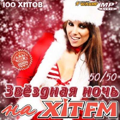 Звёздная Ночь на Хит FM 50+50 (2011)