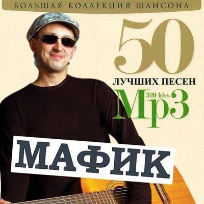 Мафик - 50 лучших песен (2012)