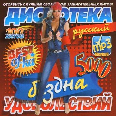 Дискотека Бездна Русская (2012)