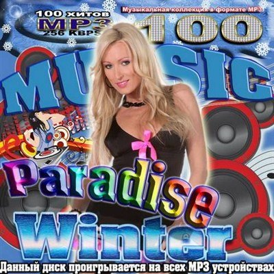 Music Paradise Winter (2012)
