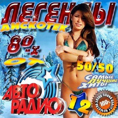 Легенды дискотек 80х 12 От Авторадио 50/50 (2011)