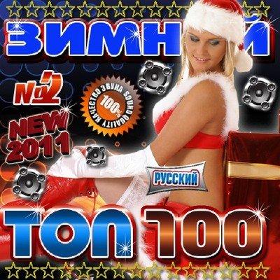 Зимний ТОП 100 2 Русский (2011)